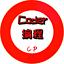 Coder编程