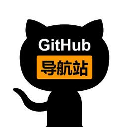 Github导航站