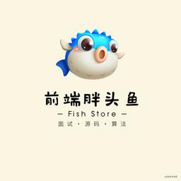 前端胖头鱼